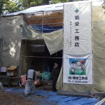 施工業者は㈲菊栄工務店様 いわて遠野かやぶき士1級2名・2級1名が在籍しています
